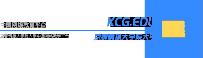 中国网络教育平台