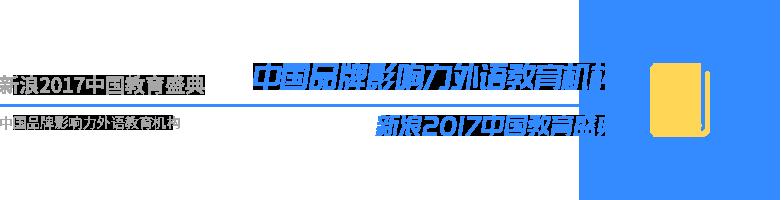 中国品牌影响力外语教育机构